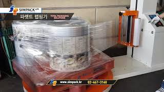 파렛트랩핑기(신일**) - 심팩포장기계