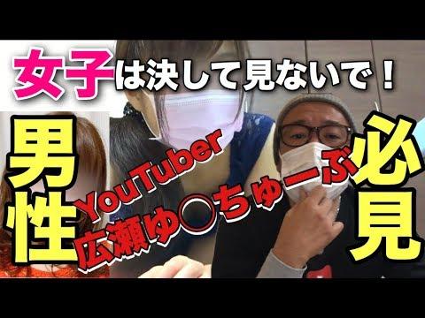 広瀬ゆう 動画