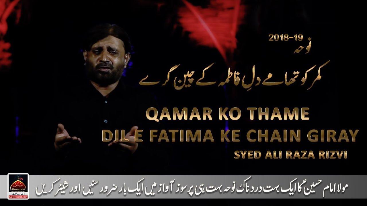 Noha - Qamar Ko Thame Dil e Fatima Ke Chain Giray - Syed Ali