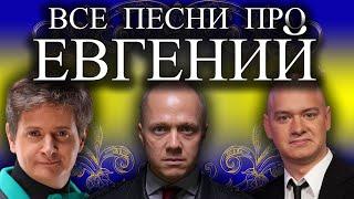 Песни с именами Евгений