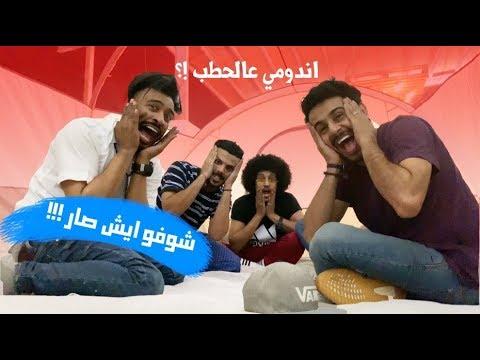 محمد عسيري - واصلنا يوم كامل في الخيمه (شوفو ايش صار) !!