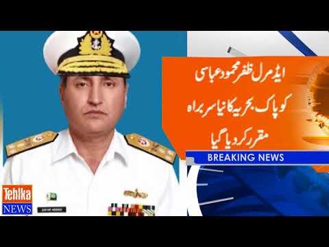 Admiral Zafar Mahmood Abbasi appointed new Navy Chief of Pakistan