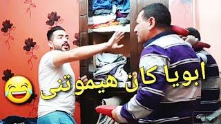 مقلب فى ابويا انا عايز اتجوز اشمعنا امنية و هشام / محمد علاء ماندو