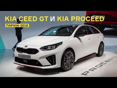 Обзор самых крутых версий Kia Ceed: стильный универсал Proceed и хот-хэтч Ceed GT