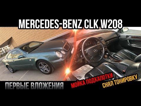 СТАРЫЙ НЕМЕЦ ЗА 300 000 рублей. Mersedes-Benz CLK W208. Первые вложения. Снял тонер.