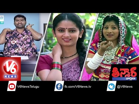 Bithiri Sathi Funny Conversation With Mangli And Sujatha | Weekend Teenmaar News