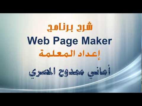 شرح برنامج تصميم المواقع الالكترونية web page maker