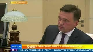 видео Губернатор Московской области