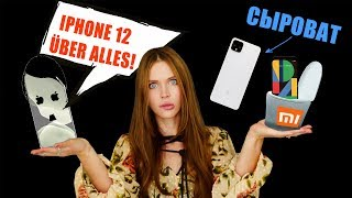 iPhone 12 с усиками, Pixel 4 с проблемами и умный унитаз Xiaomi