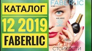 ФАБЕРЛИК ЖИВОЙ КАТАЛОГ 12 2019 РОССИЯ|СМОТРЕТЬ СУПЕР НОВИНКИ CATALOG 12 2019 FABERLIC КОСМЕТИКА