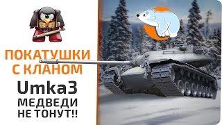 Покатушки с кланом. Umka3- медведи не тонут!!!
