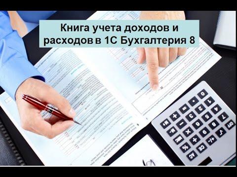 Книга учета доходов и расходов КУДиР в 1С