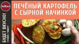 Печеный картофель с сырной начинкой