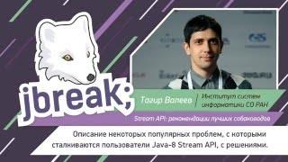 Тагир Валеев — Stream API: рекомендации лучших собаководов