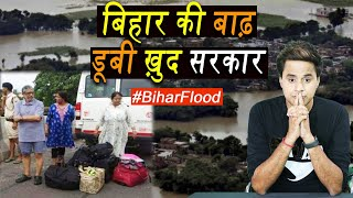 बिहार में बाढ़, ख़ुद डूब गयी सरकार ।  Bihar Flood | Help Bihar | Fun Tantra | RJ Raunak