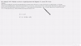 ЕГЭ Ященко 2015. Вариант 13, задача №5. Ответ