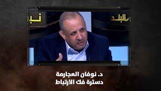 د. نوفان العجارمة - دسترة فك الارتباط - نبض البلد