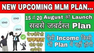 Video New Upcoming MLM Plan Launched 20th August 2018 | World Wide Best MLM Plan by #viewsupport download MP3, 3GP, MP4, WEBM, AVI, FLV Agustus 2018