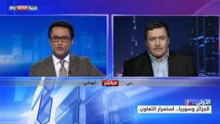 الجزائر وسوريا.. استمرار التعاون