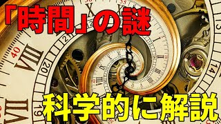 「時間」はなぜ一方通行なのか?科学的に解説