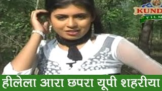 हिलेला आरा छपरा Bhojpuri Songs New | Hilela Aara Chhapra Up Shahariya | Randhir Lal Yadav [HD]