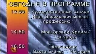 Программа передач Телекомпании ТВ Центр (1997 - 1999) перед началом эфира
