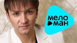 Дмитрий Прянов - Я не могу тебя терять