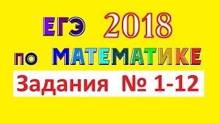 ЕГЭ по математике (часть 1)