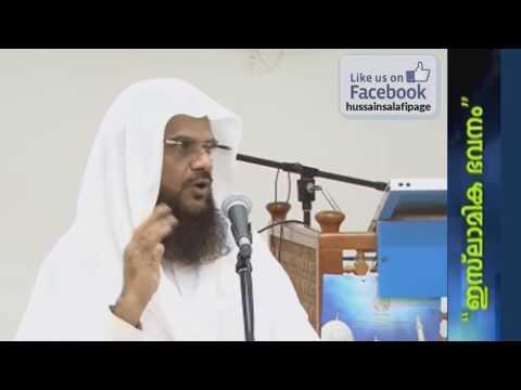 ഇസ്ലാമിക ഭവനം - An Islamic Home - Hussain Salafi - ഹുസൈൻ സലഫി 2017