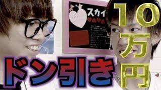 どんなクソゲーでも10万円以上課金すれば面白くなるはず... thumbnail