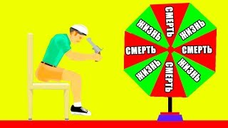 УДАЧА НЕ ПОДВЕДИ МЕНЯ! САМАЯ ОПАСНАЯ ИГРА! ПРОШЕЛ БЕЗУМНЫЙ УРОВЕНЬ В ХЭППИ ВИЛС (Happy Wheels)