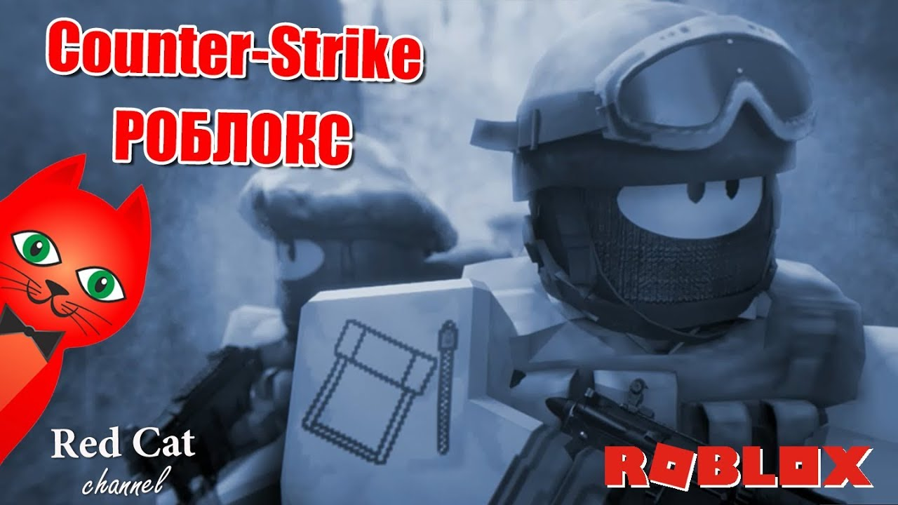 ИГРА COUNTER-STRIKE В РОБЛОКС | COUNTER BLOX REMASTERED ROBLOX GAME | Играю в Контр-страйк (CS).