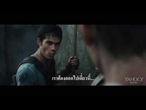 ตัวอย่างหนัง The Maze Runner (วงกตมฤตยู) ซับไทย