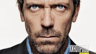 Кинопробы Хью Лори на роль Хауса / Hugh Laurie Audition Tape - House