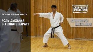 Каратэ Шотокан. Уроки Олега Цоя. Роль дыхания в каратэ