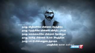 Mahakavi Bharathiyar quotes-5