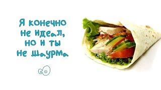 Некошерная шаверма/Летняя шаурма со свининой (рецепт, пародия от Глафиры Абрамовны)