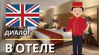 диалог в отеле на английском, английские слова отель, at a hotel Real 1 unit 8