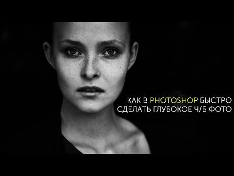 Как в Photoshop сделать быстро глубокое ч/б фото.