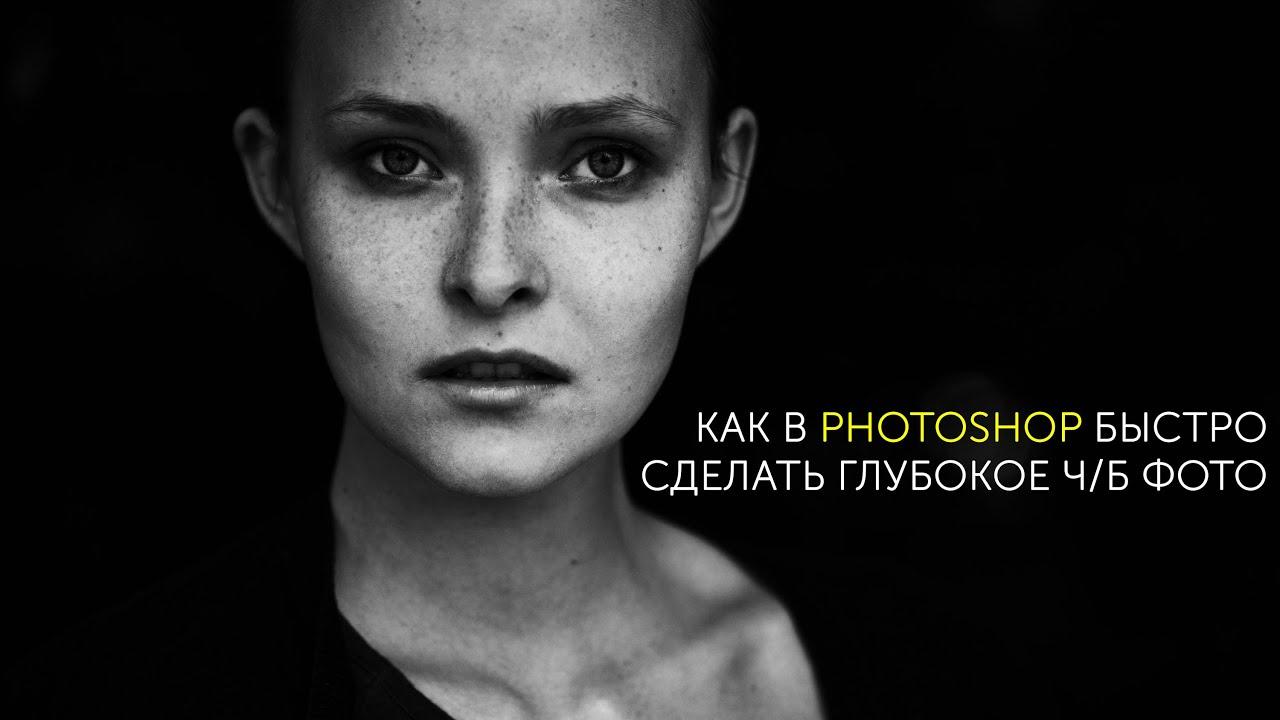 как в фотошопе перевести изображение в черно-белое