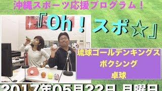Oh!スポ☆ 2017年05月22日 月曜日 thumbnail