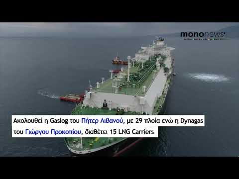 «Έκρηξη» των ναύλων στα LNG Carriers: Ποιοι Έλληνες εφοπλιστές κερδίζουν – Όλα τα ονόματα