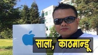 समय को आत्मा हत्या ''साला काठमाडौँ'' : प्रेम बानिया - Prem Baniya