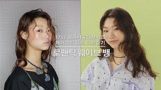 [Play Your Hair] 散發時尚感的浪漫S型瀏海 (Wavy Bangs)
