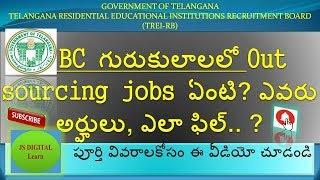 భారీగా ఔట్ సోర్సింగ్ జాబ్స్ || Outsourcing jobs in new bc gurukulas|| qualifications, latest updates