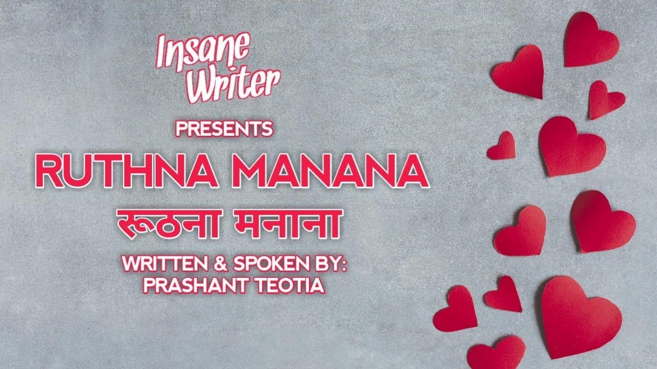 Ruthna Manana - रूठना मनाना | Romantic Poetry | Insane Writer