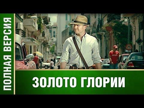 Этот фильм поразил! 'Золото глории' Все серии подряд | Русские мелодрамы, сериалы - Видео онлайн