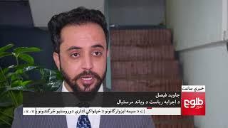 LEMAR News 26 December 2017 / د لمر خبرونه ۱۳۹۶ د مرغومي ۰۵