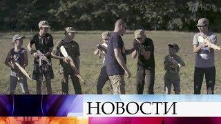 NBC выпустил фильм одетском лагере, организованном радикалами избатальона «Азов».