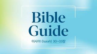 [성경해설] 이사야 30장 - 33장 | 2021 바이블가이드